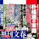 芸能界のドン・周防郁雄氏は控えめな男!? 気鋭のノンフィクション作家も、レコ大買収騒動には迫れず……