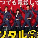 志田未来のヘンテコラップのせいで日テレ「日曜ドラマ」がピンチ!? 沢村一樹『レンタル救世主』枠史上最低