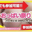 「kaku-butsuおっぱい祭り'16秋」が新宿ロフトプラスワンで開催される!