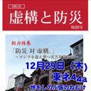 コミケで内閣府防災の人が執筆した『シン・ゴジラ』災害対策本販売予定! ガチ過ぎる内容に購入希望者続出!