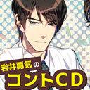「石田さんと関さん!? 何それ岩井って神なの!?」ハライチ岩井が「コミケ91」に出品するコントCDにファン大興奮!