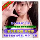 小学生のわいせつ画像も……中国大手通販サイト「淘宝」に児童ポルノ販売業者が乱立