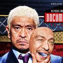 """松本人志が作る『ドキュメンタル』という新しい""""笑いの戦場"""""""