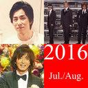 SMAP年内解散が決定し、高畑裕太がビジホ強姦で逮捕された【7・8月のランキング】