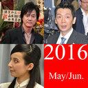 高知東生がシャブSEXに溺れ、TBSが勃起した下半身を放送した【5・6月のランキング】