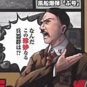 """滑稽すぎる! 戦争が生み出した本気の""""おバカ珍兵器""""『マンガ 本当にあった! 世界の珍兵器コレクション』"""