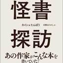 """「桃太郎殺す!」鬼が仲間を集め、桃太郎退治に!? めくるめく""""くだらない古書の世界""""へようこそ『怪書探訪』"""