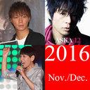 成宮寛貴引退、ASKA不起訴、和田アキ子が『紅白』落選にブチ切れた【11・12月のランキング】