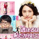 テレビウォッチャー・てれびのスキマが選ぶ、2016年のテレビ事件簿【ドラマ編】