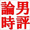 「日本は人種差別撤廃の提案を行った尊い国」vs「強姦事件の犯人は在日外国人ではないか」 百田尚樹の強烈な矛盾