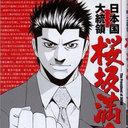 トランプもビックリ!? 「もし日本に大統領がいたら……」な過激マンガ『日本国大統領 桜坂満太郎』