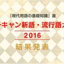 「日本死ね」選出に批判殺到! 「ユーキャン新語・流行語大賞」って、そもそもどうやって選んでるの?