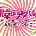 キムタクvs草なぎ視聴率対決、『東京タラレバ娘』に注目! 1月期連続ドラマ展望