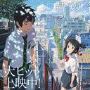 傷ついたのは誰の心? 作家・石田衣良と『君の名は。』新海誠のやりとりに感じた違和感