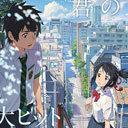 「悔しいとは思わない」『千と千尋』を手がけたスタジオジブリの敏腕P・鈴木敏夫氏、迫り来る『君の名は。』を絶賛!