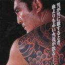 松方弘樹の追悼番組でも出せない……「ヤクザ映画」をめぐるテレビの厳しい現状とは