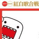 ルーフステージは1年で廃止へ……『紅白』緊縮路線、NHK会長の交代で
