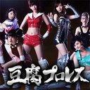 「AKB48凋落」の烙印を覆せ! 結成12年のAKB48の新境地『豆腐プロレス』