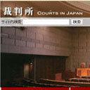 日本国家ならではの「現実的」かつ「妥当」な判決──CG児童ポルノ裁判・控訴審判決を読み解く