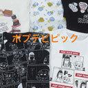 しまむらがアニメ・漫画とコラボしまくり!  シュールクソ漫画『ポプテピピック』Tシャツなどハイセンス商品の宝庫に!