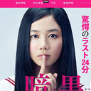 清水富美加映画『暗黒女子』共演者が涙……マスコミが触れられない「出家に走らせた原因」とは?