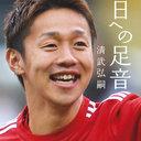 「日本人は、スペインリーグでは通用しない!?」柴崎の2部移籍と、清武のJ復帰が意味すること