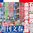 """連続強姦社員を放置、組織的な受信料詐欺……""""公共放送""""NHK会長の謝罪・辞職はまだか"""