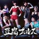 """これはドキュメントなのか!?『豆腐プロレス』に見る、AKB48""""興亡の軌跡""""を紐解く"""