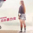 """""""加工なし""""のざわちんに失笑! 主演中国映画のポスターに「足の太さが……」「詐欺ちん」の声"""