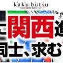 関西エリアの風俗代とホテル代が永久無料! 募集第2弾!!