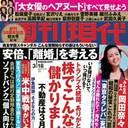 「事故の可能性を認めることに……」NHK水野解説委員が明かした、原発が探査ロボット試作品を置かなかったワケ