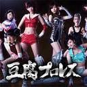 """プロレスファン必見の小ネタ満載! AKB48の""""本物""""がここにある『豆腐プロレス』"""