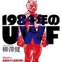 前田日明は、本当にただの「ヘタクソ」だったか……ベテランプロレス記者が読み解く『1984年のUWF』
