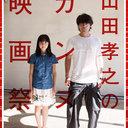 『山田孝之のカンヌ映画祭』第11話 もう見てられない! 正論vs正論の正面衝突が痛すぎて……