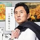 『孤独のグルメ Season6』第1話 スカした東京人どもの胃袋の常識を変えてやる!? お好み焼きは、ごはんのおかず