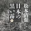 「昭和最大のミステリー」下山事件を読み解くブックガイド