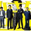 主役・長谷川博己を差し置いて、香川照之の顔芸祭り開催!『小さな巨人』第1話レビュー