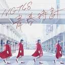 """""""レペゼン新潟""""ここにあり!? NGT48「青春時計」に見る、地方と東京のヒップホップ抗争史"""