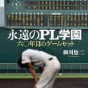 まん延する暴力、信者の減少、教祖の方針転換……甲子園常連「PL学園野球部」はなぜ消滅したのか?