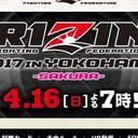 """""""女子頼み""""の格闘技『RIZIN』が『フルタチさん』並みの爆死で、次回放送に暗雲"""