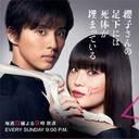 4月期『櫻子さん』も爆死確定のフジ「日9」ドラマ枠廃止へ一直線か……