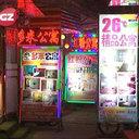 ラブホからアダルトグッズ店、産婦人科までが軒を連ね……中国の学生街がセックスタウン化してる!?