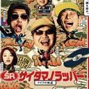『SRサイタマノラッパー~マイクの細道~』第3話 ノスタルジーとの決別、新将軍としての旅立ち!