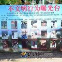 学生カップルのキス現場を盗撮して晒し者に! 中国でトンデモ懲罰が横行中
