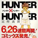 """冨樫義博『HUNTER×HUNTER』復活! ストーリーと""""休載歴""""をおさらいしておこう!"""