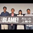花澤香菜の魂の叫びがこだまする! 花澤さんが制作陣にいじられまくった劇場アニメ『BLAME!』「シボ祭」レポート