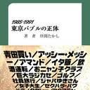 ワンレン、ボティコンだけじゃない……JK、クールジャパンを生み出した「バブル」再考『東京バブルの正体』