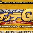 """『イッテQ!』3週連続20%超え! 快進撃を支えるのは""""大コケ""""フジテレビ『フルタチさん』か"""