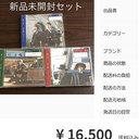 """""""亀と山P""""CDが「メルカリ」で3倍に!『ボク、運命の~』亀梨和也の""""きょどり演技""""に拍車"""