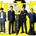 和田アキ子の土佐犬顔が迫力満点! ゲス不倫ネタ投入に期待 ドラマ『小さな巨人』第6話レビュー